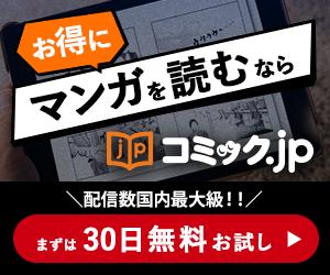 お得にマンガを読むなら「コミック.jp」