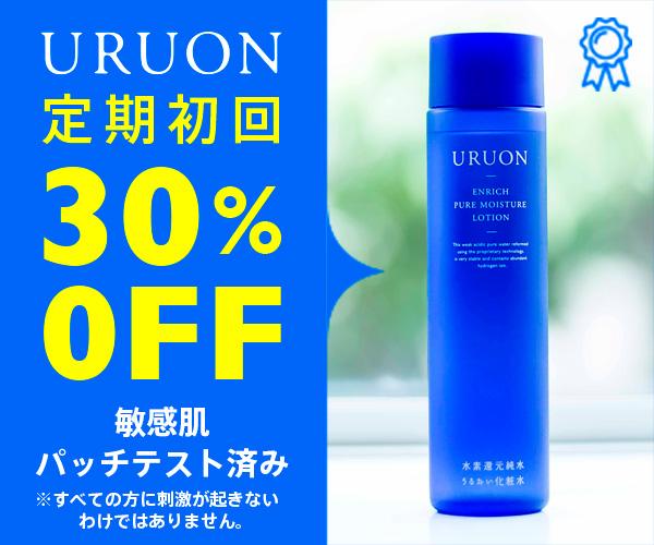 定期初回30%OFF!【URUON うるおい化粧水】