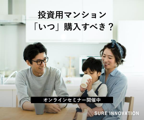 無料個別面談で不動産投資をはじめよう【シュアーイノベーション】