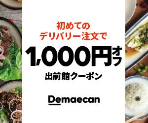 豊富な店舗数の中から簡単に検索・注文できる日本最大級の出前サイト「出前館」