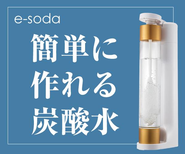 電気不要!炭酸ドリンクメーカー【e-soda】