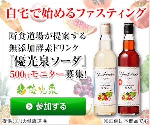 【500円モニター募集】無添加酵素ドリンク『優光泉ソーダ』
