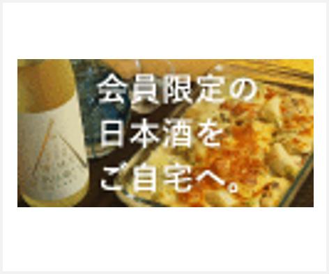 """""""しぼりたて""""の完全オリジナル日本酒を毎月お届けする定期便サービス「日本酒にしよう」"""