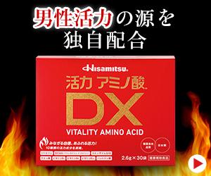 50%OFFの特別価格!久光製薬【活力アミノ酸 DX】