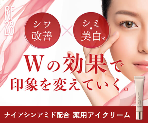「シワ改善」×「シミ・美白」医薬部外品【RF28 Wエフェクトアイクリーム】