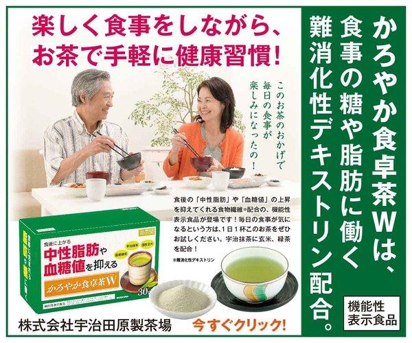 かろやか食卓茶W|宇治田原製茶場