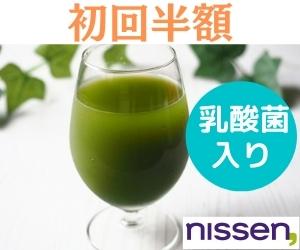 野菜の栄養素と乳酸菌が一緒に摂れるニッセンのおいしい「銘選青汁+乳酸菌」!
