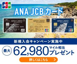 【マイルが貯まる】ANA JCBカード マイルプレゼントキャンペーン実施中!