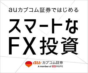 安心と信頼のMUFGグループでスマートなFX投資「auカブコム証券(シストレFX)」