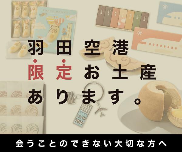 限定商品も!【HANEDA Shopping】羽田空港公式通販サイト