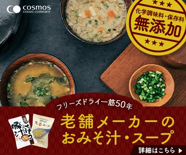 50年の歴史。老舗メーカーのフリーズドライ【コスモス食品オンラインショップ】