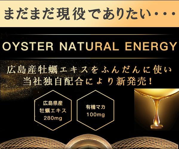 【OYSTER NATURAL ENERGY】定期コースが断然お得!
