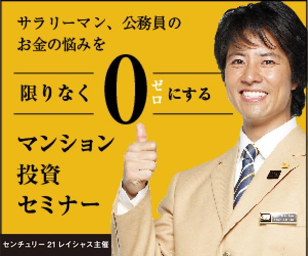 センチュリー21レイシャス【マンション投資セミナー】