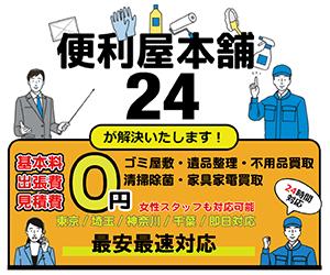 最安最速対応の【便利屋本舗24】で家電家具等の買取や遺品整理!