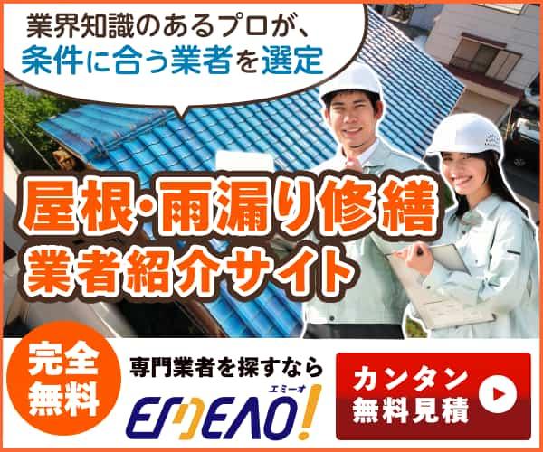 屋根・雨漏り修繕業者を探すなら【EMEAO!】※地域限定