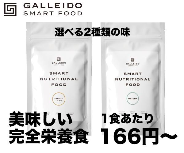 1食166円から始める「スマート完全栄養食GALLEIDO SMART FOOD」