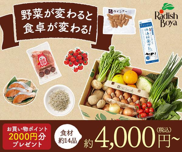 有機野菜・低農薬野菜、無添加食品の宅配サービス「らでぃっしゅぼーや」