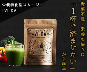 栄養特化型スムージー【VI-DA】は選べる定期コースでお得に健康生活!