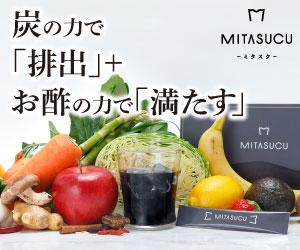定期初回限定980円【MITASUCU】持ち運べるクレンズ酢ドリンク!
