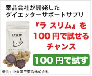 """WEB限定""""100円モニター""""募集!【ラ スリム】"""