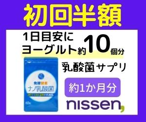 ニッセン「発酵酵素ナノ乳酸菌」乳酸菌の数が圧倒的!
