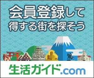無料会員登録でお得情報をGET!みんなでつくる地域応援サイト【生活ガイド.com】
