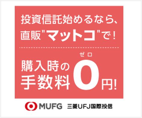 みんなの未来を広げる投資【mattoco(マットコ) 】