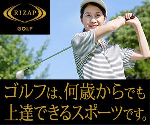 スコアアップにコミット【RIZAPゴルフ】!マンツーマンで寄り添いゴルフ上達へ導きます。