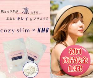 初回モニター価格500円!cozyslim×HMB