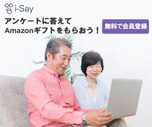 アンケートに答えてAmazonギフト券をGET!【i-Say<アイセイ>】