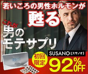 <初回限定92%オフ>アルファフェン配合 これが男のモテサプリ【SUSANO(スサノオ)】