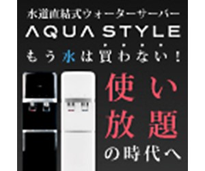 進化型ウォーターサーバー【AQUA STYLE】