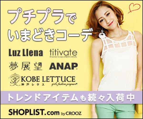 ファストファッション通販「SHOPLIST.com by CROOZ」