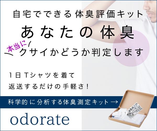 自宅でできる体臭・ワキガ評価キット【odorate】