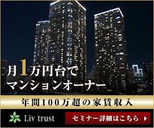 収入増を叶えるマンション経営【Liv trust】無料セミナー