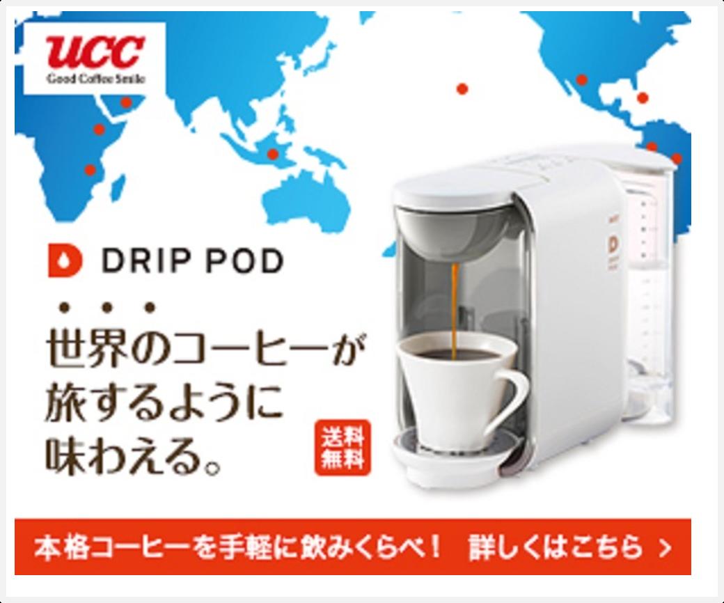UCCのカプセル式コーヒー「ドリップポッド」公式オンラインショップ