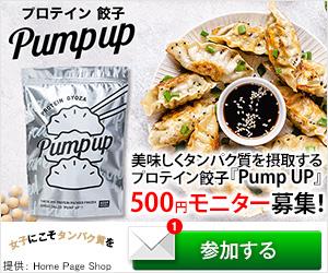 500円モニター募集!「プロテイン餃子 PUMP UP」
