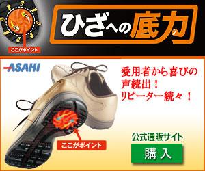 アサヒシューズ|メーカー直営靴通販サイト