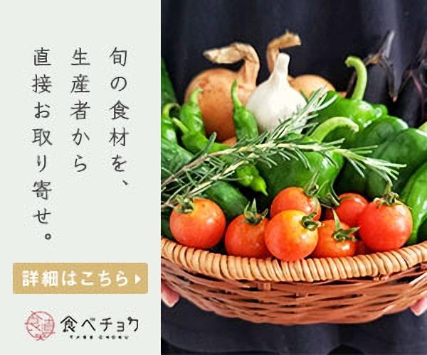 こだわり食材の産直通販サイト【食べチョク】