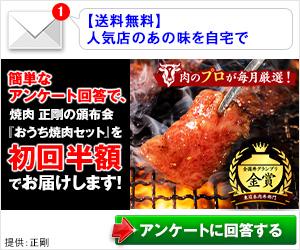 焼肉 正剛『おうち焼肉セット』アンケート回答で初回半額!