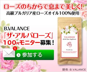 <100円モニター>口臭対策サプリ【ザ・アルバローズ】