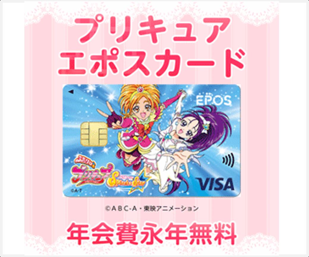年会費永久無料!プリキュア エポスカード