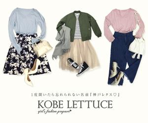 神戸レタス|安カワファッション♪毎日新作アップ♪