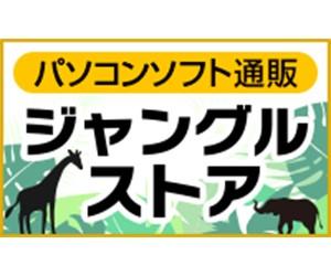 パソコンソフトの通販サイト【ジャングル公式ストア】