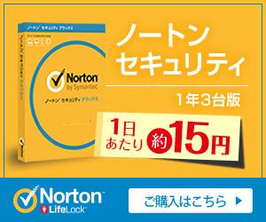 世界売上シェアNo.1セキュリティソフト【ノートン】