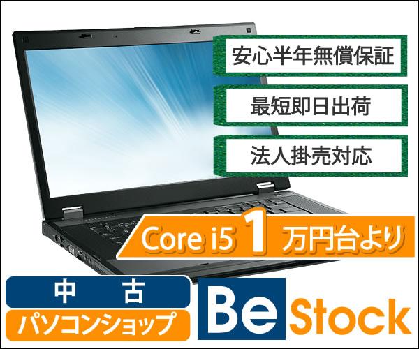 中古パソコンならお任せ【中古パソコンショップ Be-Stock】