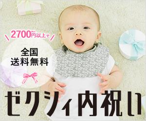 内祝い・出産祝いのお返し【ゼクシィ×三越伊勢丹内祝い】