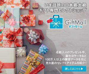 本当に喜ばれるプレゼントを集めたギフト専門セレクトショップ【ギフトモール】