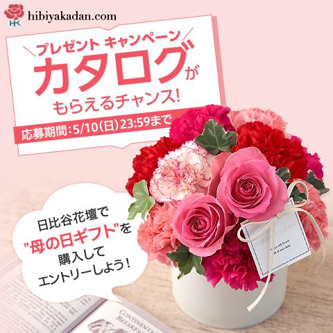 お花を贈るならフラワーギフト専門店「日比谷花壇」