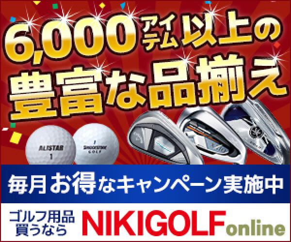信頼のブランド【二木ゴルフ オンライン】